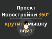 Купить квартиру в новостройке - Квартиры в новостройках - Уфа