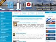 Администрация Северодвинска - Северодвинск инфо (мэрия Cеверодвинска)