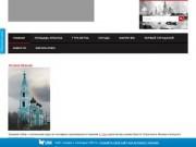 Сайт про Яранск и новости города (Россия, Кировская область, г. Яранск)
