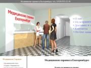 Медицинские справки в Екатеринбурге