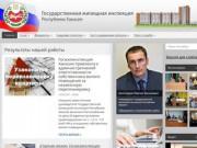 Результаты нашей работы | Государственная жилищная инспекция Республики Хакасия