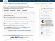 """Nolix.ru - Покупка рекламной строки на сайте """"Все сайты Вашего региона"""" (http://29ru.net)"""