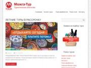 Туристическое агентство Можга - Тур   Можга-Тур