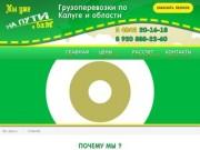 Грузоперевозки по Калуге и Калужской области | «На пути к Вам» (Россия, Калужская область, Калуга)