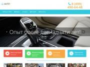 Автосервисы Москвы: Сеть автосервисов Москвы по ремонту автоматических транмиссий