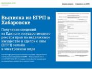 Электронная выписка из ЕГРП в Хабаровске онлайн (Россия, Хабаровский край, Хабаровск)