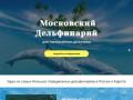 Дельфинарий   Официальный сайт