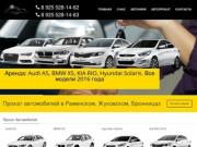 Прокат автомобилей в Жуковском, Раменском, Бронницах