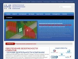 Нерюнгринская мониторинговая компания