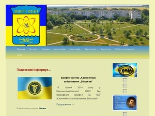 Zhovtivody.dp.ua