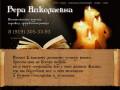 Предсказательница, гадалка, ведунья Вера Николаевна