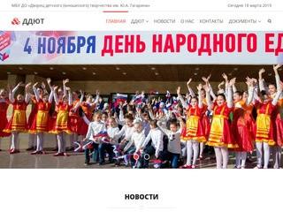 МБУ ДО «Дворец детского юношеского творчества им. Ю.А. Гагарина»