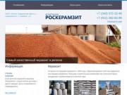 Купить керамзит в Екатеринбурге - ООО Роскерамзит