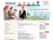 ISchool - школа иностранных яыков. Нижний Тагил