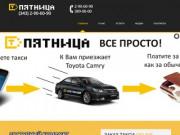 Такси Пятница, это Бизнес-класс по цене обычного такси, поездки на комфортных Тойота Камри, заказ такси онлайн на сайте и по телефону 2-90-60-90 (Россия, Свердловская область, Екатеринбург)