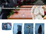 Компания «РМК» - это организация похорон в соответствии с верой и убеждениями усопшего (Россия, Тамбовская область, Тамбов)