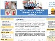 Никс-Иваново-строительные работы по отделке помещений,внутренней отделке