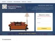 Услуги по перетяжке и реставрации мебели - Бюро реставрации, г. Шадринск
