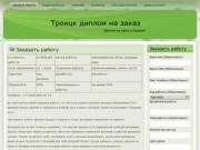 Троицк диплом на заказ | Диплом на заказ в Троицке