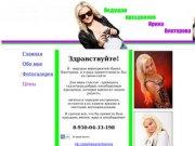 Ведущая Ирина Викторова в Гатчине