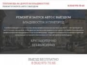 ТЕХПОМОЩЬ НА ДОРОГЕ во Владивостоке   РЕМОНТ И ЗАПУСК АВТО С ВЫЕЗДОМ