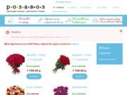 Розавоз. Доставка цветов в Казани! Букеты на заказ! Звоните!