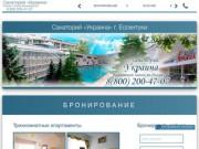 Санаторий «Украина» г. Ессентуки официальные цены 2018