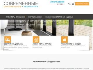 Отопительное оборудование в Минске, каталог отопительного оборудования