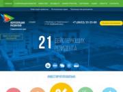 Корпорация развития Ставропольского края