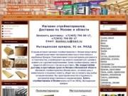 Магазин стройматериалов. Доставка по Москве и области (Россия, Московская область, Москва)