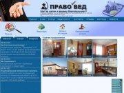 Юридическое агентство «Правовед» в г.Анжеро-Судженск
