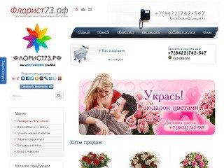 Интернет магазин цветов. Купить цветы с доставкой в Ульяновске.