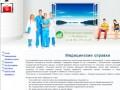Медицинские справки для работы в Челябинске (Россия, Челябинская область, Челябинск)