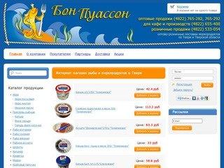 Интернет магазин рыбы и морепродуктов в Твери