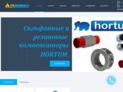 Специализированный магазин газового оборудования «Газовик+»