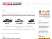 ПродайАвто62 - выкуп автомобилей в Рязани, автоломбард (Россия, Рязанская область, Рязань)
