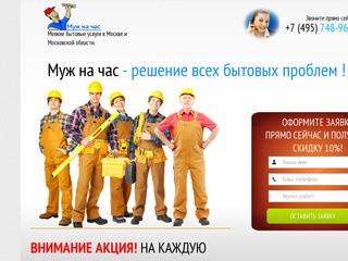 «Мир-мастеров» | Мелкий и капитальный ремонт в Москве и МО