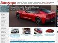 Autoutro.ru - Продажа новых автомобилей и мотоциклов. Новые авто
