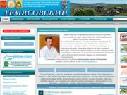 Темясовский сельсовет »