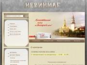 Продажа промышленных хозяйственных детских товаров г.Невьянск НЕВИНМАГ