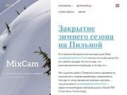 MixCam | сноуборд, велосипед с камерой GoPro HERO3+