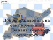 Транзит Сосногорск
