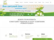 РемонтСевер Ремонт квартир Строительство Северодвинск