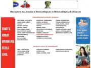 Интернет магазины в Новосибирске и Новосибирской области