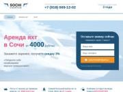 Sochi Charter – Аренда яхт в Сочи (Россия, Краснодарский край, Сочи)