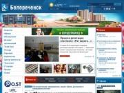 Белореченск - информационный портал города