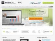 Webinar.ru - ведущий российский сервис для проведения онлайн-семинаров (онлайн встречи и семинары)
