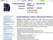 Грузоперевозки Орел, Орловская область /    Грузоперевозки в Орле и Орловской области