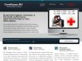 Компьютерная помощь в Казани (Татарстан, г. Казань, Тел. 8 (843) 259-13-03)