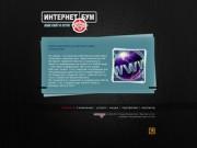 ИНТЕРНЕТ-БУМ - Создание и обслуживание сайтов в Сочи